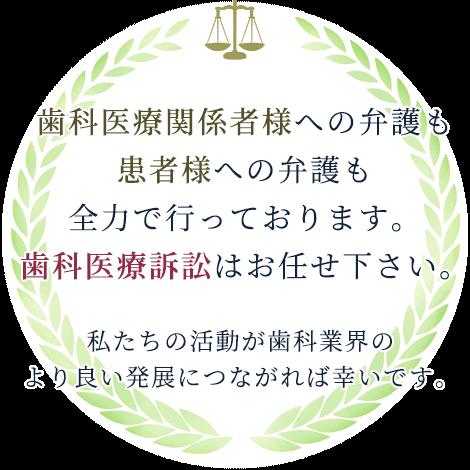 歯科医療関係者様への弁護も患者様への弁護も全力で行っております。歯科医療訴訟はお任せ下さい。